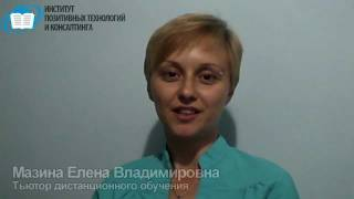 Мазина Е.В. - Тьютор дистанционного обучения