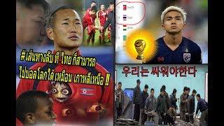 #  ปริศนา ฟุตบอล เกาหลีเหนือ !!น้ำตา นำพา สู่แชมป์บอลโลก ที่ THAILAND  ไม่เคยสัมผัส ? NO WAY OUT
