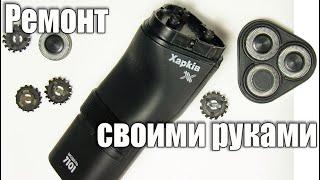 Ремонт електробритви Харків
