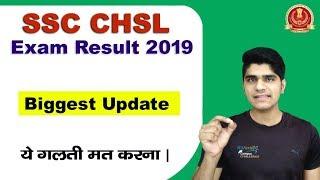 SSC CHSL Exam Result 2019 Biggest Update   Download Result   Be Alert