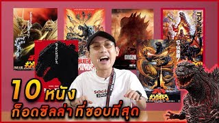 10หนัง Godzilla ที่แนะนำให้ดู!! l VRZO