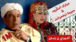 Mbark Amgroud Habiba Tabaamrant