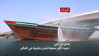 أكبر سفينة خشبية في العالم بدبي