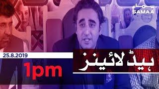 Samaa Headlines - 1PM - 25 August 2019