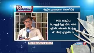 TN 10th results: 192 students ranks second with 498 marks | Tamil Nadu | News7 Tamil