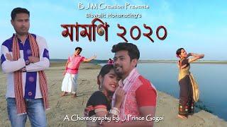 Mamoni 2020 Assamese Song Download & Lyrics
