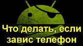 Что делать, если тормозит андроид? Смартфон или планшет глючит .