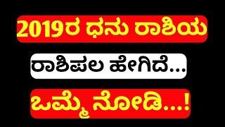 ಧನು ರಾಶಿ 2019ರ ರಾಶಿಪಾಲ ಹೇಗಿದೆ ತಿಳಿಯಿರಿ || ♐ Sagittarius 2019 rashipal astrology in Kannada || GD