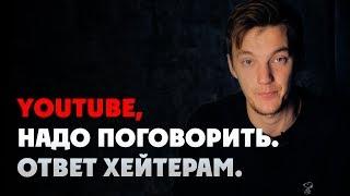 Youtube, Нам Надо Поговорить. Ответ Хейтерам.