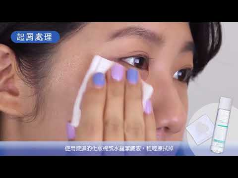 iBagClear™ 2-minute Eye-Bag Solution, Instant Eye-Bag Remover boston eye bag clear