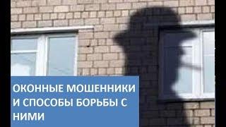 """Мошенники из сферы """"ремонта окон"""""""