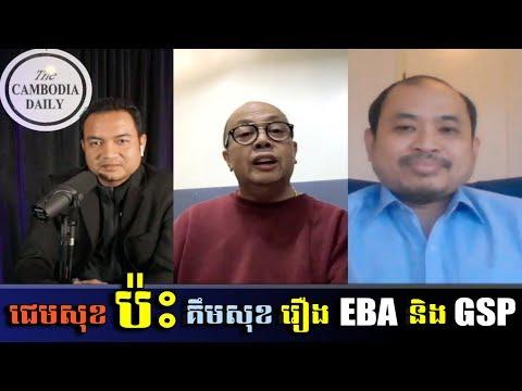 ប៉ះគ្នាហើយ ជេមសុខ និង គឹមសុខ តទល់គ្នាផ្អើលខេមបូឌាដេលី _ James Sok and Kim Sok talked about EBA, GSP