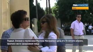 Супруга Магомаева принесла розы к его памятнику
