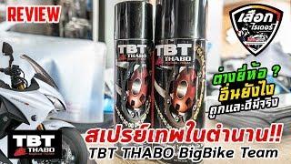 รีวิว | สเปรย์ฉีดโซ่เทพในตำนาน!! | TBT Thabo BigBike Team |  เสือกไรเดอร์