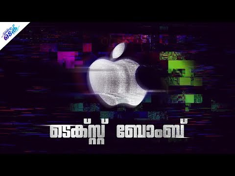 This Text Bomb can crash any Apple Product! - Malayalam Tech News