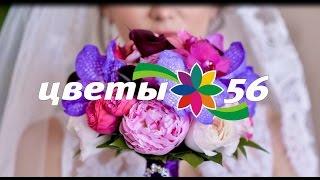 Цветы 56 / Свадьба