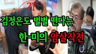 북한 김정은이 무서워 한다는 참수작전