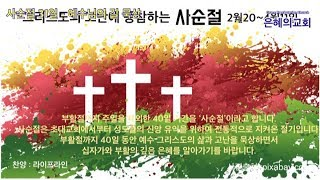 [200401 아침묵상] 눅 18:31-43 은혜의교회…