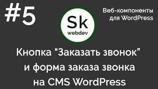 Урок 5 - Кнопка Заказать звонок, а также magnific-popup для CMS WordPress
