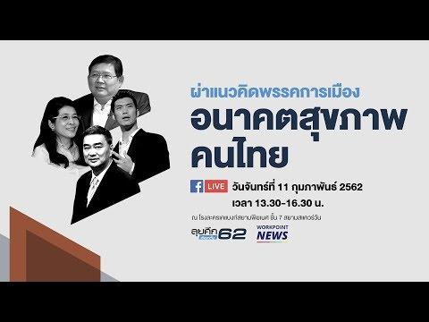 """ดีเบตเลือกตั้ง 62 l ผ่าแนวคิดพรรคการเมือง """"อนาคตสุขภาพคนไทย"""" - Workpoint News"""