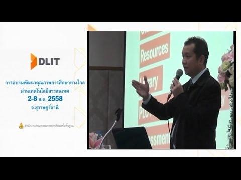 อบรม DLIT หลักสูตร Train the Trainer (1) จ.สุราษฎร์ธานี  2-8 สิงหาคม 2558