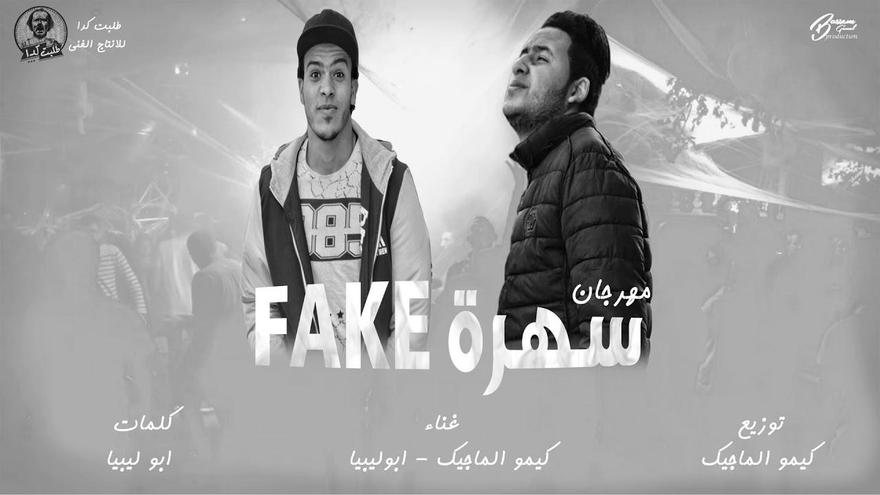طلبت كدا  - باور الدخلاوية - سهرة فيك | Talabet Kada -  Power El-Dakhlawia - Sahra Fake
