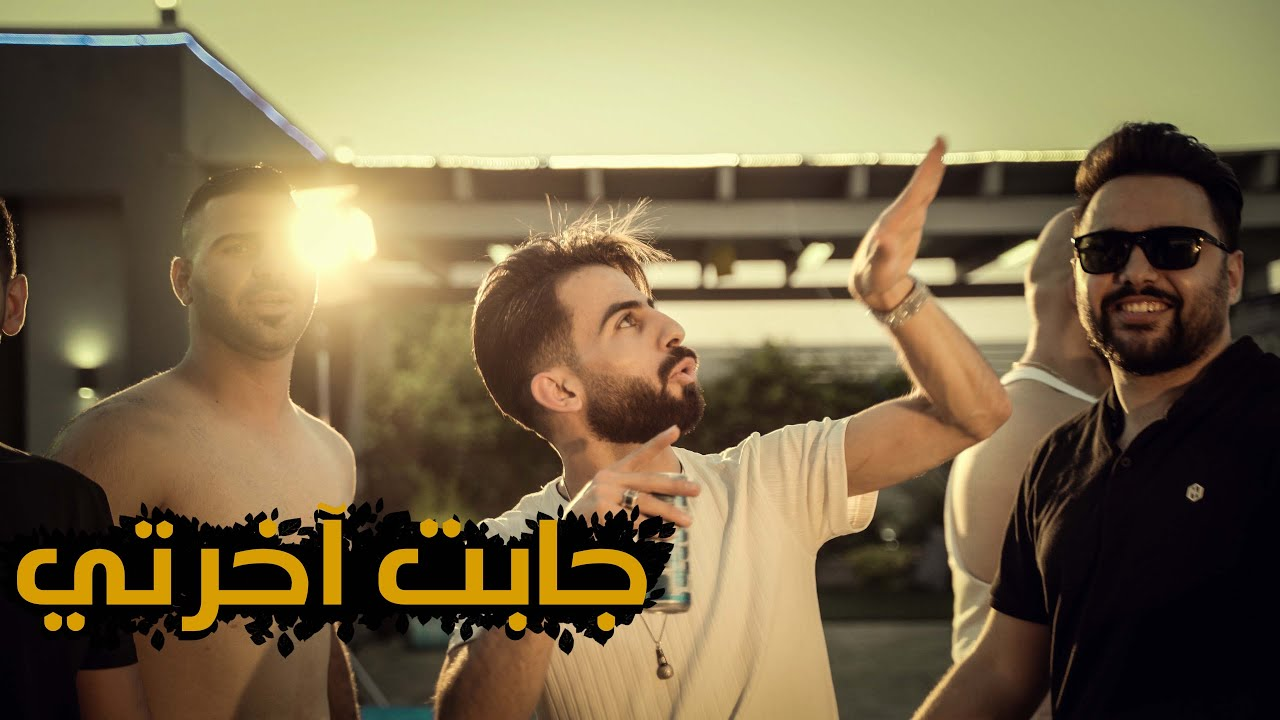 جابت آخرتي - معن رباع   maan rabaa - jabat akherti (official video music)