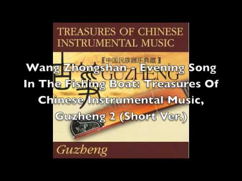 Wang Zhongshan - Evening Song In The Fishing Boat: Treasures Of Chinese Instrumental Music, Guzheng2
