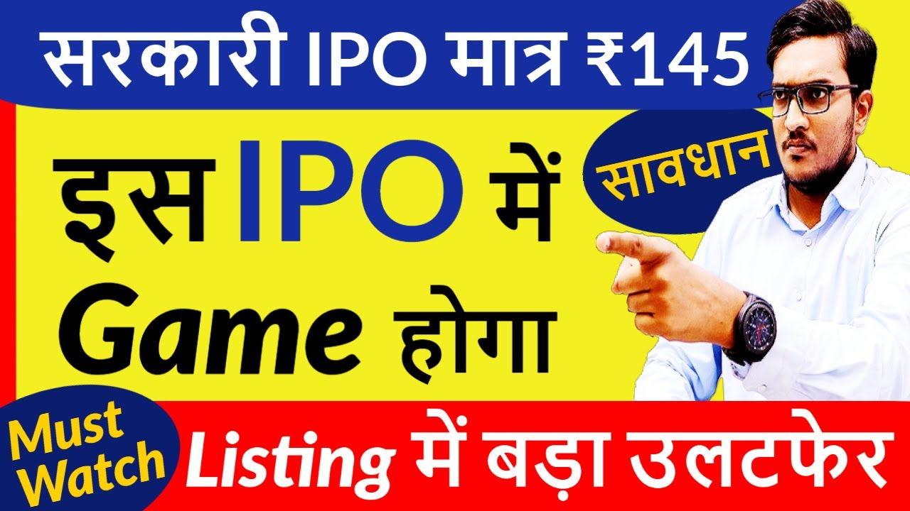 सरकारी IPO मात्र ₹145   इस IPO में Game होगा   सावधान ! Listing में बड़ा उलटफेर   Must Watch Video