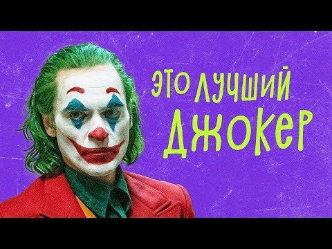 ДЖОКЕР - обзор фильма. Хоакин Феникс - лучший Джокер!
