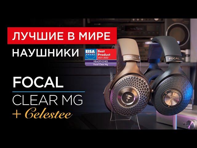 Лучшие в мире наушники Focal Clear MG + Focal Celestee