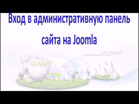 Вход в админ панель сайта на Joomla - SeoSokol