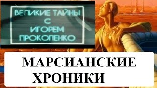Великие тайны с Игорем Прокопенко...