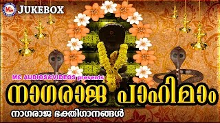 നാഗരാജപാഹിമാം | Nagaraja Pahimam | Hindu Devotional Songs Malayalam | Mannarasala Devotional Songs