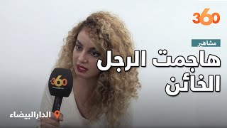 Le360.ma • مريم الزواق: هاجمت الرجل الخائن وبرامج الهواة ما كنفكرش فيها