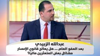 عبدالله الزبيدي - بعد العفو العام ... هل يعالج قانون الإعسار مشاكل بعض المتعثرين ماليًا؟