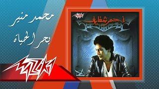 Bahar El Hayah - Mohamed Mounir بحر الحياة - محمد منير