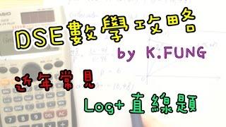 Publication Date: 2017-03-07   Video Title: [學生問題#040] Log + 直線題,近年常見 !