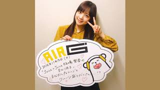 AIR-G'『Juice=Juice 稲場愛香のまなりある』2018年11月15日放送.