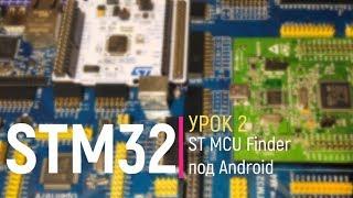 STM32. Урок 2. ST MCU Finder под Android. Выбор необходимого микроконтроллера STM32