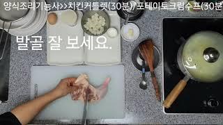 치킨커틀렛_포테이토크림…