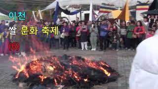 이천쌀문화축제 (6)   2012 10 28