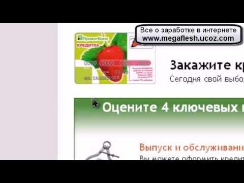 Работа в интернете агентом ПриватБанка - PrivatBank.avi