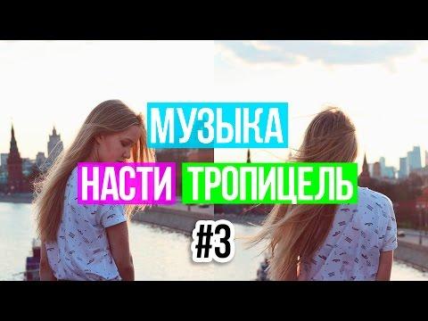 ♬МУЗЫКА ИЗ ВИДЕО НАСТИ ТРОПИЦЕЛЬ♬ // 3 ЧАСТЬ