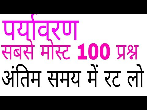 पर्यावरण अध्ययन most 100 questions । environment study । evs notes । uptet 2018 । ctet । kvs