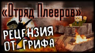 "Блокада - Рецензия на сериал ""Отряд Плееров"""