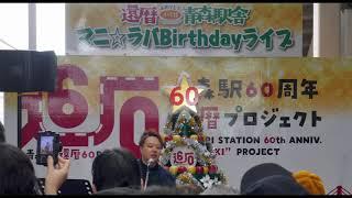 2019/12/21(Sat)、青森駅現駅舎の60周年を祝い、青森駅とラビナの間「エビナ」で開催された、1日限定復活のマニ☆ラバのライブより「青森駅」です。