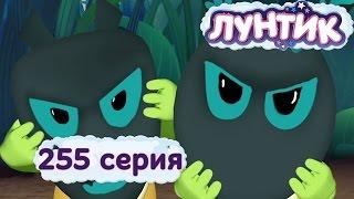 Лунтик и его друзья - 255 серия. Страшилка(, 2010-03-20T15:22:15.000Z)