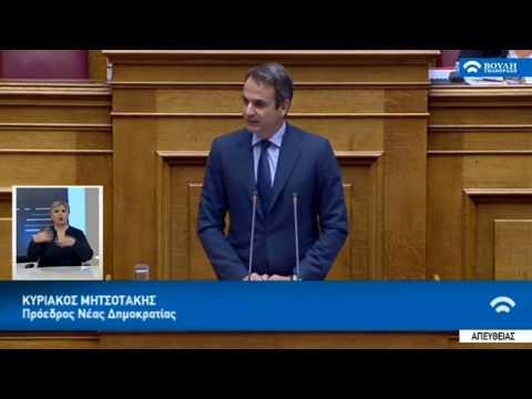 Ομιλία  Κυριάκου Μητσοτάκη στη Βουλή για τη νομική αναγνώριση αλλαγής φύλου