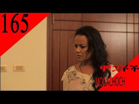 Mogachoch EBS Latest Series Drama - S07E165 - Part 165